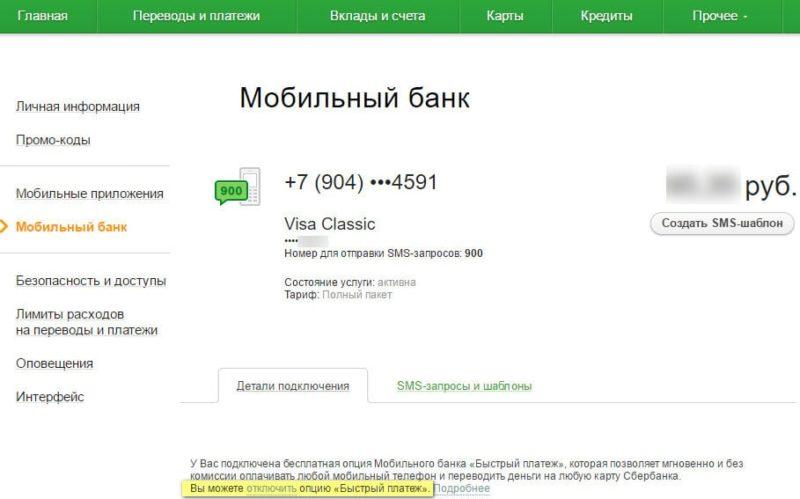 как разблокировать услугу мобильный банк Сбербанка через Сбербанк Онлайн