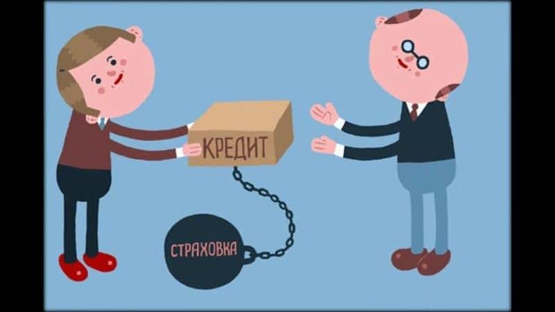 как вернуть страховку по кредиту при досрочном погашении в УБРИР