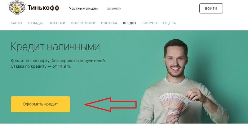 как взять кредит в банке Тинькофф без визита в банк