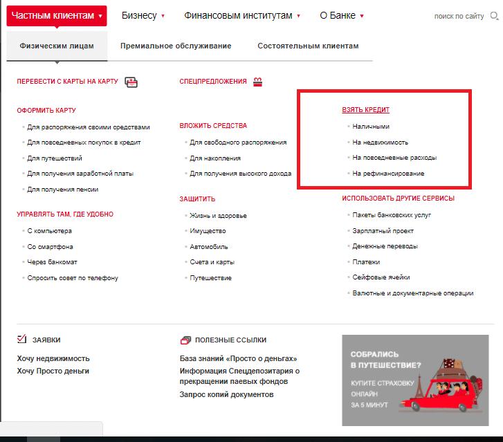 оформить онлайн заявку на кредит Росбанк