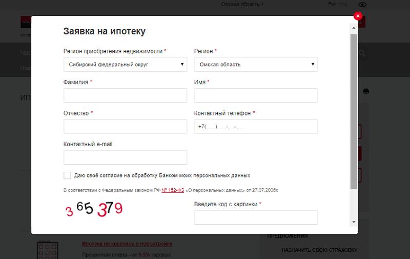 подать онлайн заявку на кредит Росбанк