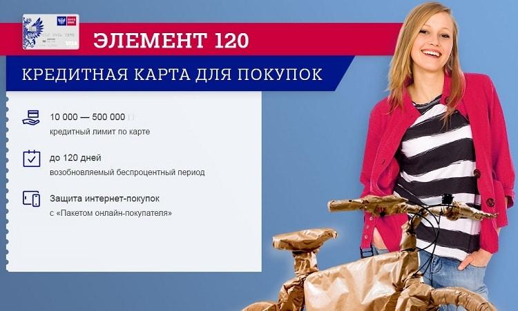 кредитная карта Элемент 120 Почта Банк отзывы