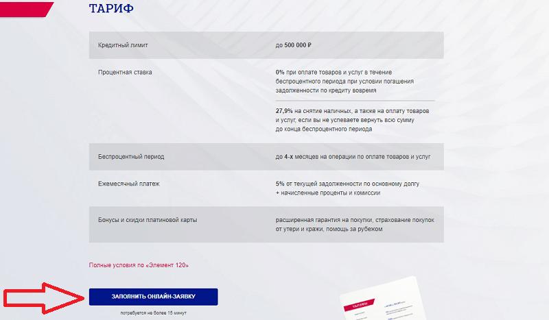 условия кредитной карты Элемент 120 Почта Банк