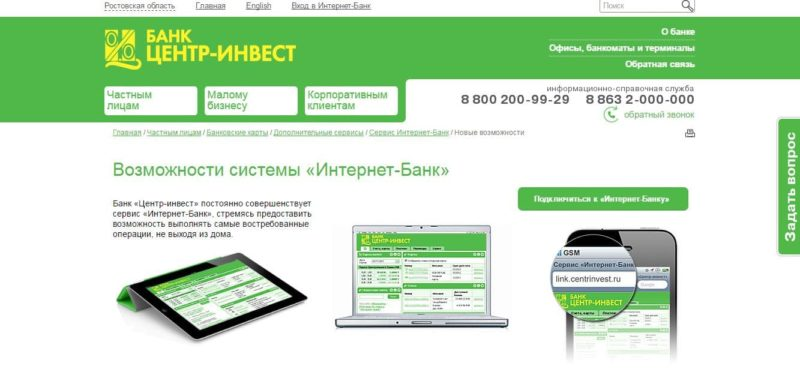 кредитная карта Центр-инвест