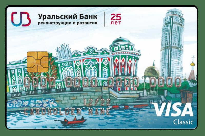 кредитные карты УБРИР Екатеринбург