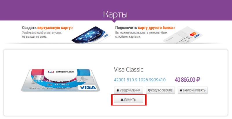 кредитные карты Уральского банка реконструкции и развития