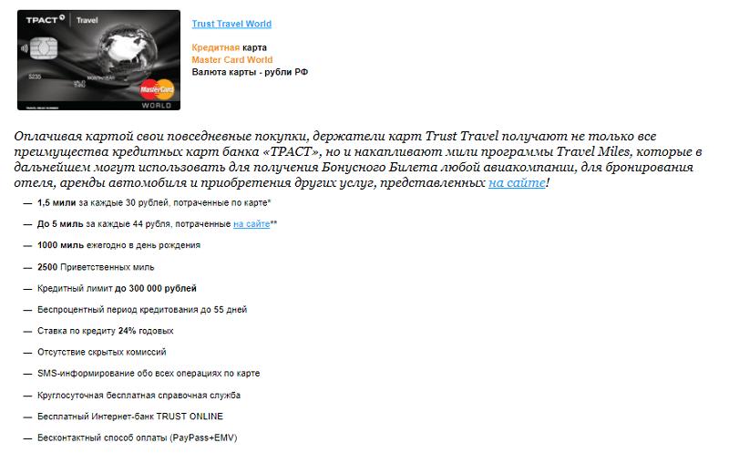онлайн заявка на кредитную карту банка Траст