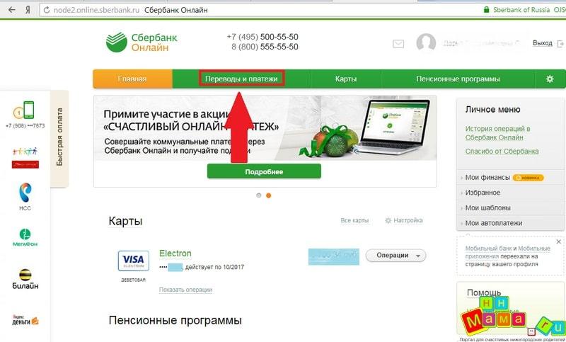 Как оплатить детский сад банковской картой через интернет