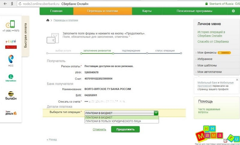 Интернет карта приватбанк кредит