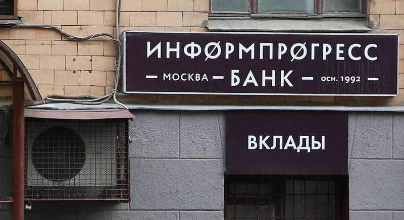 банки у которых отозвали лицензию