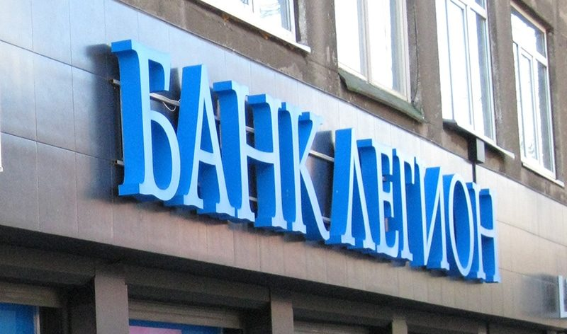 список банков с отозванными лицензиями