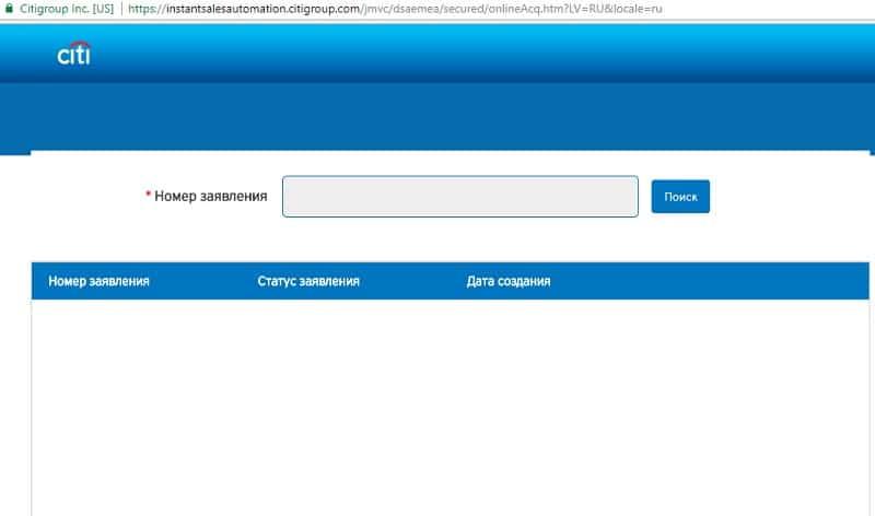 проверить статус заявки на кредит Ситибанк