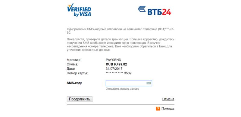услуга 3DS sms ВТБ 24 что это