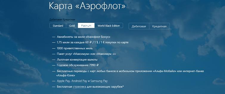 Альфа-Банк начисление миль Аэрофлот Бонус