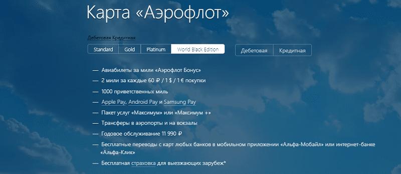 Аэрофлот Бонус Альфа-Банк как проверить мили