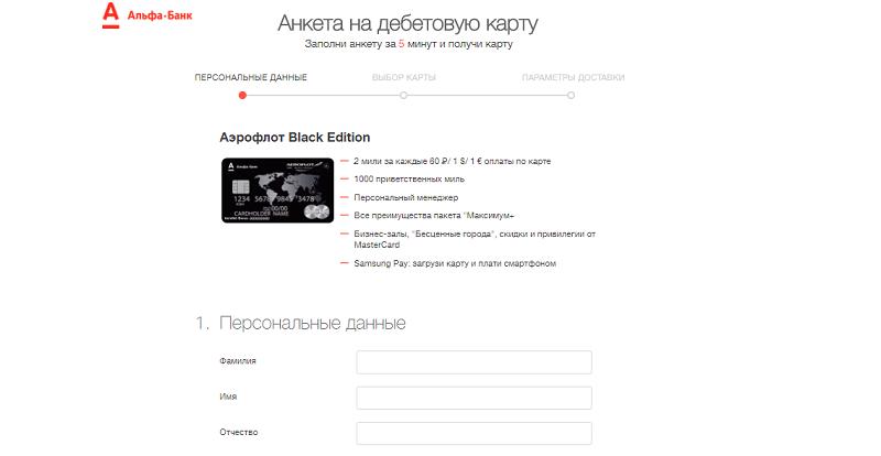 Альфа-Банк Аэрофлот Бонус