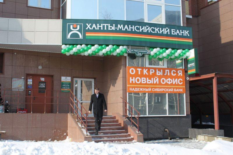 Ханты-Мансийский банк вклады