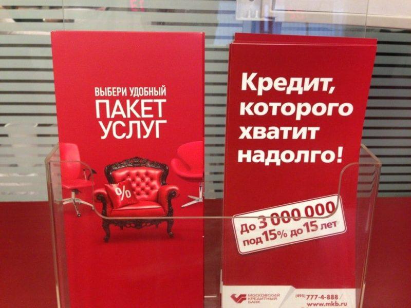 отзывы клиентов о кредитах МКБ
