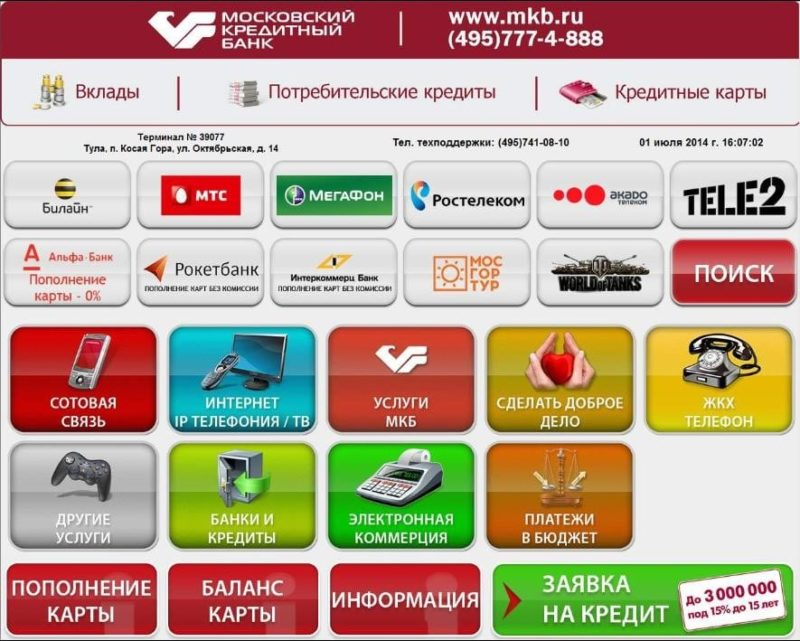 отзывы по кредитам Московского кредитного банка