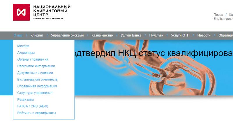 Национальный Клиринговый Центр официальный сайт