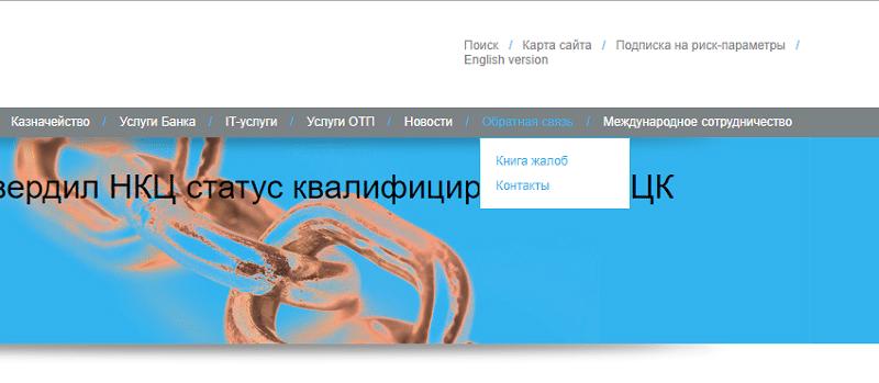 банк НКЦ официальный сайт