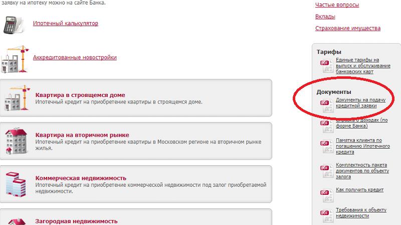 банк МКБ ипотека