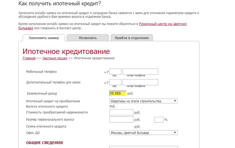Московский Кредитный Банк ипотека условия