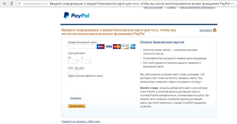 где можно оплатить PayPal