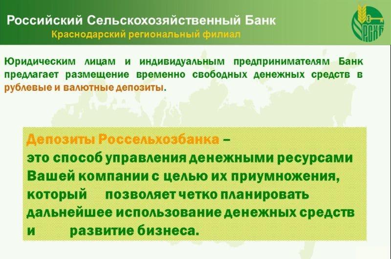 банковский вклад юридических лиц