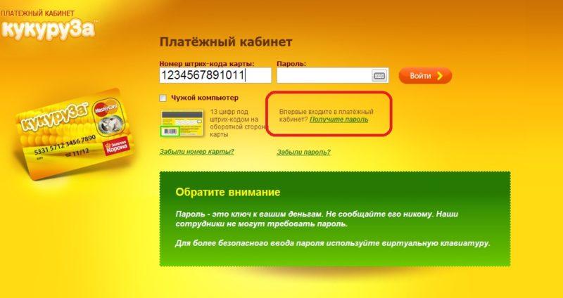 активация карты Кукуруза через интернет