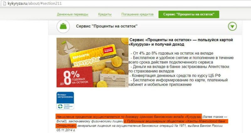 банки-партнеры карты Кукуруза