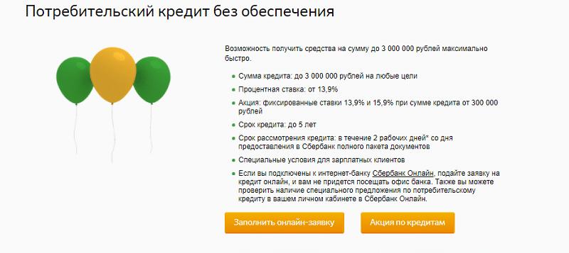 Кредит на 3 миллиона рублей на 10 лет: как получить
