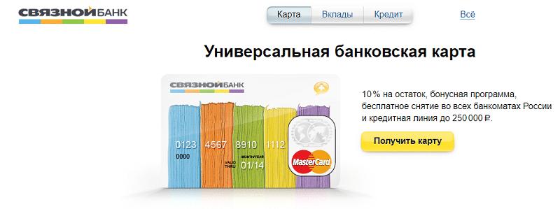взять кредитную карту без работы