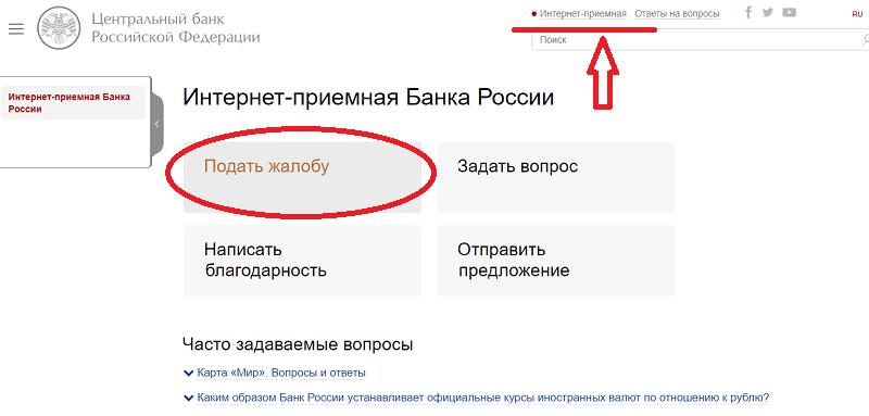 образец жалобы на банк в Роспотребнадзор