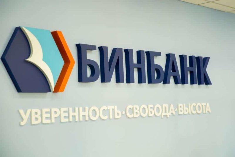 мобильный банк Бинбанк