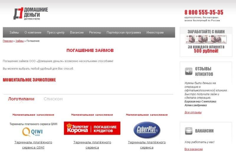 официальный сайт МФО Домашние Деньги