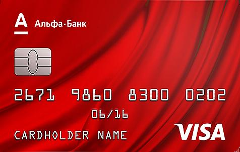 кредитная карта за один день без справок