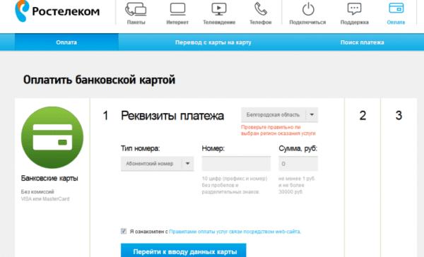оплата домашнего телефона Ростелеком банковской картой