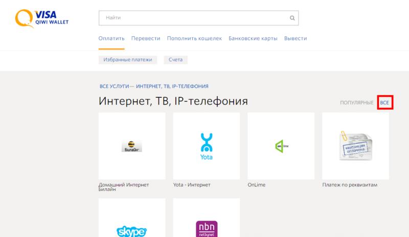 оплатить домашний телефон Ростелеком банковской картой через интернет
