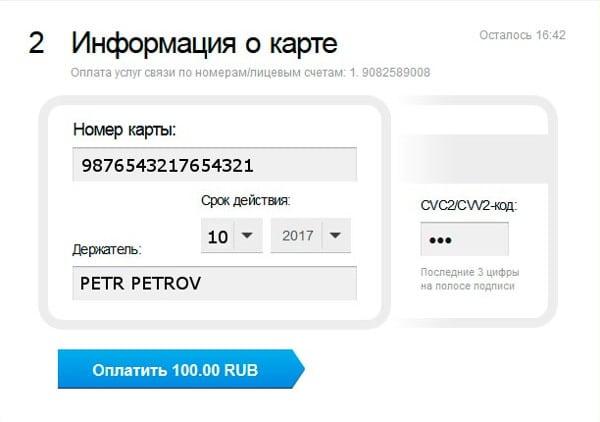 заплатить за телефон Ростелеком банковской картой через интернет