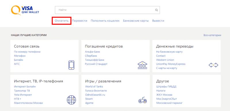 оплата за телефон ПАО Ростелеком
