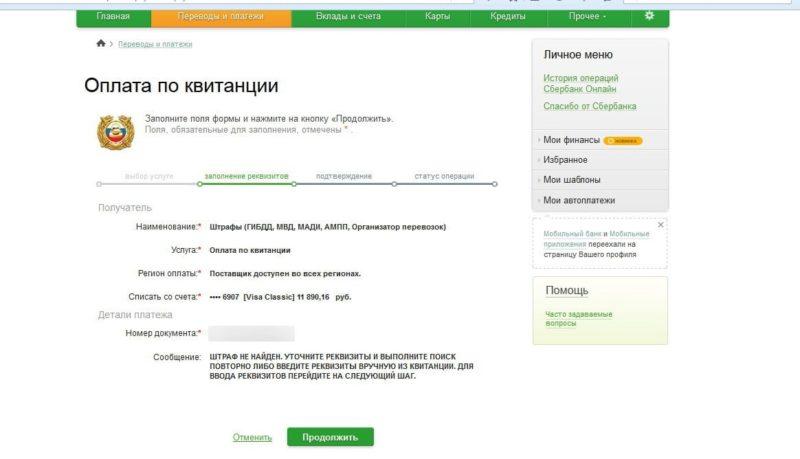 ошибка поиска УИН в ГИС ГМП в Сбербанке