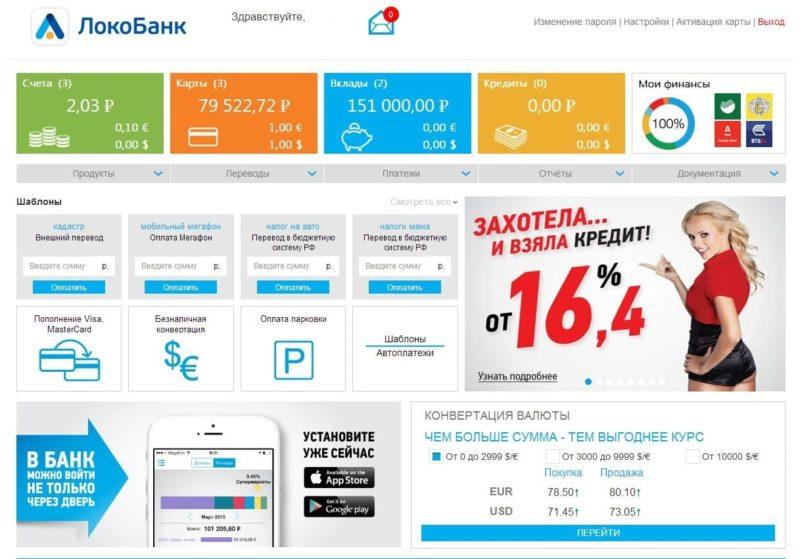 отзывы о кредите в ЛОКО-Банке