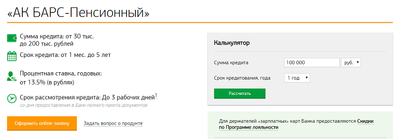 онлайн заявка на кредит банка Ак Барс