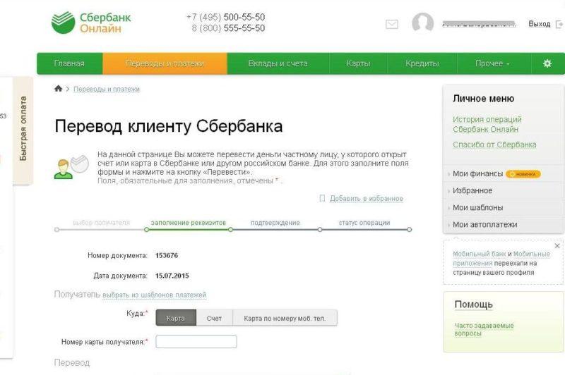 срок зачисления денег на карту Сбербанка