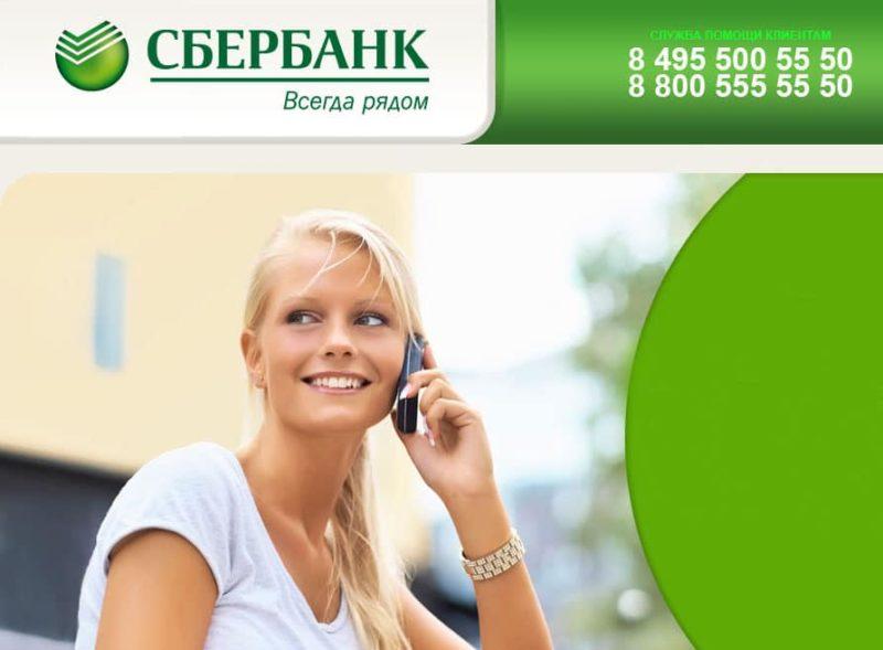 служба поддержки Сбербанк Онлайн