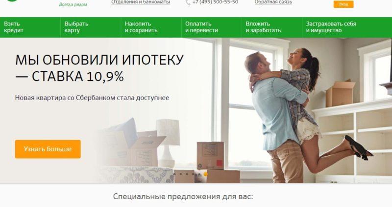 услуги Сбербанка России предоставляемые физическим лицам