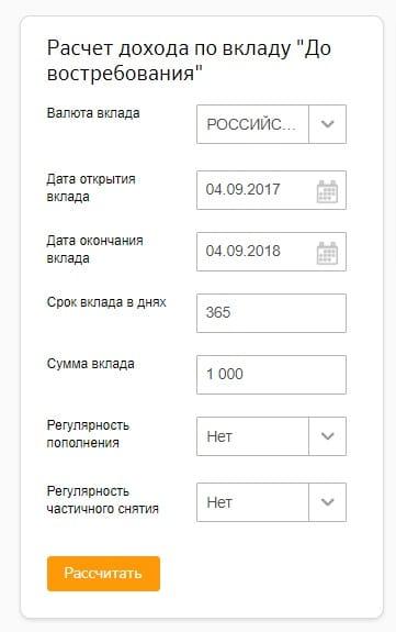 вклад до востребования Сбербанка России что это такое