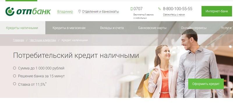 ОТП Банк кредит пенсионерам условия