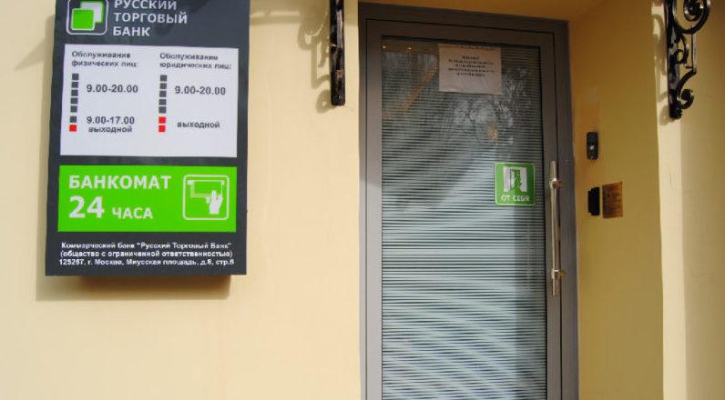 Русский Торговый Банк закрывается